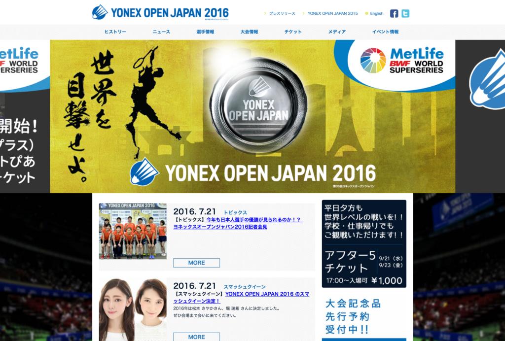 ヨネックスオープンジャパン2016