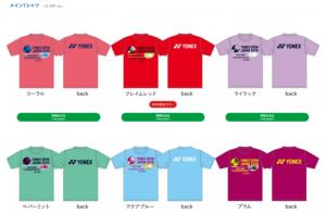 ヨネックスオープンジャパン限定グッズ